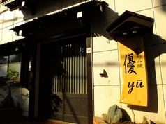 広島お好み焼 優の画像