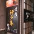 神戸牛 焼肉 利休 りきゅうのロゴ