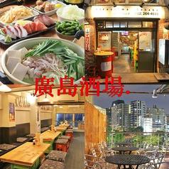廣島酒場。の写真