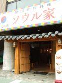 ソウル家 東新町店の雰囲気3