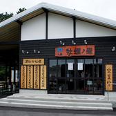 入善 牡蠣ノ星 富山のグルメ