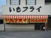 江原商店の雰囲気3