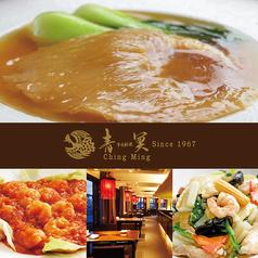 青冥 チンミン 祇園店イメージ