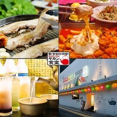 韓国屋台酒場 ヤカン食堂の写真