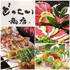熊本 居酒屋 どっこい商店の写真