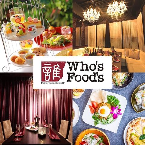 【パセラ系列レストラン】 記念日・女子会・デート・誕生日は池袋フーズフーズで