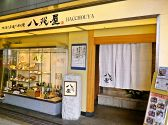 八兆屋 福井駅店 福井駅のグルメ
