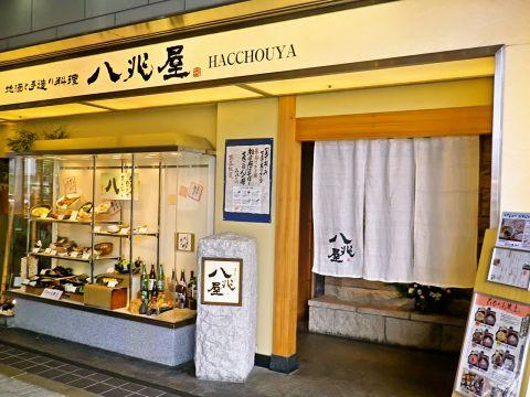 福井駅ビル(プリズム)内とアクセス便利!郷土料理も食べられる和食居酒屋。