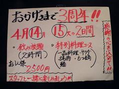 赤坂鍋昌家の写真