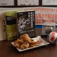 甲子園スタジアムOKINAWAのおすすめ料理1