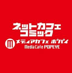 メディアカフェ ポパイ 天神店のおすすめポイント1