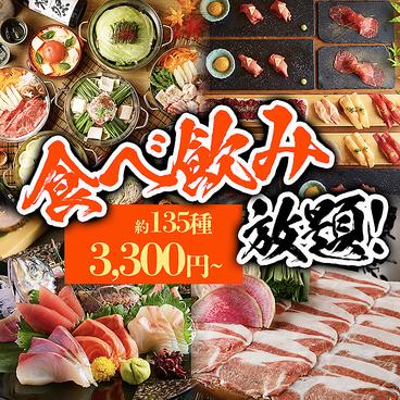 初代中村屋 千葉駅前店のおすすめ料理1