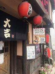 やきとり大吉 小田野店の写真