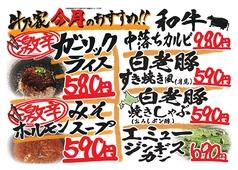 岩見沢精肉卸直営 牛乃家 北口店のおすすめ料理1