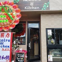 Nekoiro@kitchen