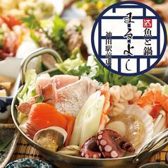 魚と鍋 まるよし 神田駅前店の写真