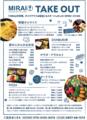 料理メニュー写真◆夜のじかんはおうちごはんも人気♪テイクアウトメニューもあります