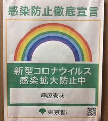 串屋 壱和 田町店の写真