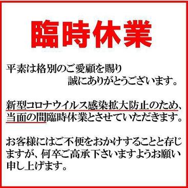 大須二丁目酒場 知立駅前店のおすすめ料理1