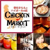 チキンマーケット CHICKEN MARKET 茶屋町店特集写真1
