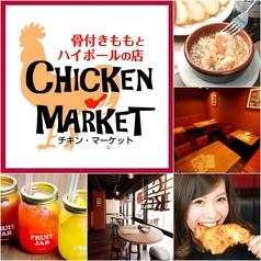 チキンマーケット CHICKEN MARKET 裏難波店特集写真1