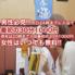 渋谷居酒屋 相席バル 渋谷センター街店のロゴ