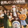 世界のビール博物館 横浜店のおすすめポイント1