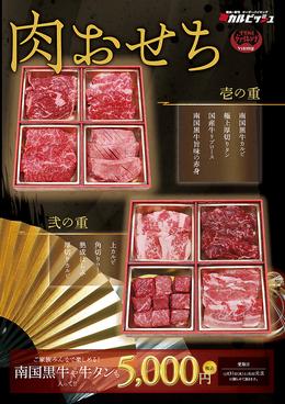 カルビッシュ 折尾店のおすすめ料理1