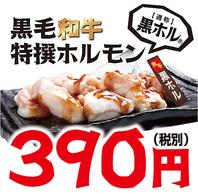 大人気の特選ホルモン390円(税抜)★