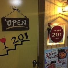 ワイン酒場201の写真