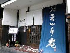 旬彩遊膳 えんり庵 宇治小倉店の写真