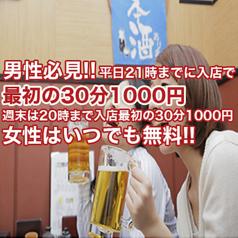 渋谷居酒屋 相席バル 渋谷センター街店の写真