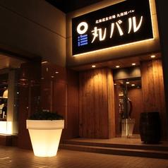 丸バル 北海道食市場 丸海屋バルの写真