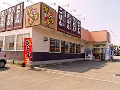 がんば亭 新居浜川東店の写真
