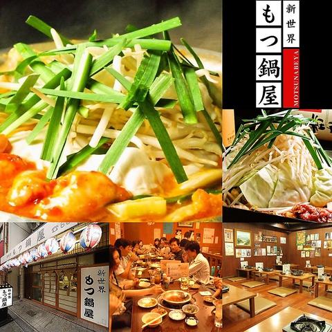 味の決め手は秘伝のダシ。大阪で20年続く老舗の元祖もつ鍋を是非一度はご賞味あれ!