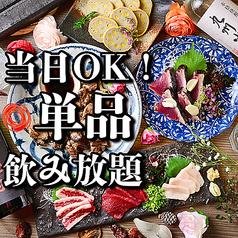 九州小町 岐阜駅前店の特集写真