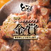水炊き 焼鳥 とりいちず酒場 渋谷新南口店のおすすめ料理2