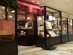 銀座洋食 三笠会館 池袋パルコ店の写真