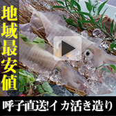 魚鮮水産 中洲店の写真