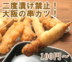 でかい焼き鳥と大阪の串カツ ビリケン商店のおすすめ料理3