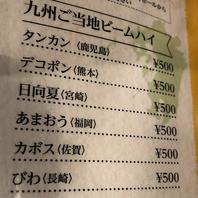 九州ご当地ビームハイが充実!各県のハイボールを堪能