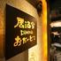 おだいどこ はなれ 新宿東口店のロゴ