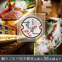 菜色健美 すず 博多駅筑紫口店