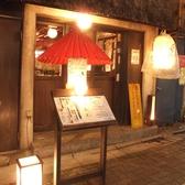 炎丸 新小岩南口本店の雰囲気3