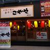 串カツ居酒屋 これや 大津駅前店のおすすめポイント3