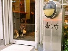 寿し竹 新館の雰囲気1
