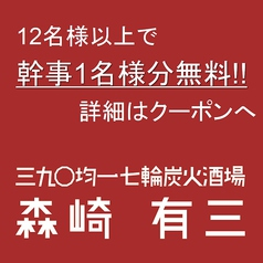 三九〇円均一 七輪炭火焼肉酒場 森崎有三の雰囲気1