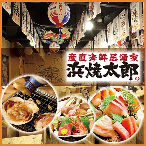 都内で人気の『浜焼太郎』川崎仲見世通りで営業中♪毎日入荷の新鮮な魚介が自慢!!