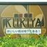 KURIYA くりや 蒲田本店のロゴ