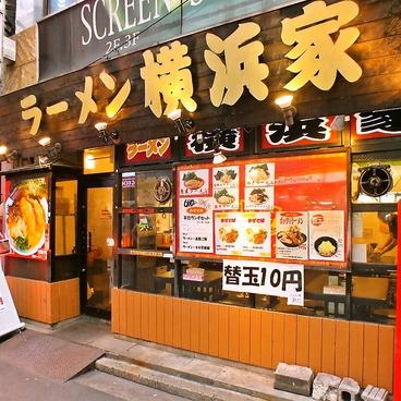 横浜家 南幸店の雰囲気1
